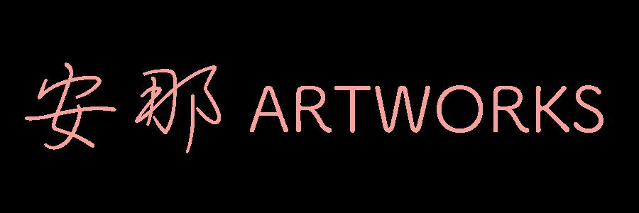 安那 ARTWORKS